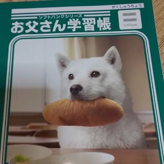 ショウワノート(ショウワノート)のお父さん学習帳(ノート/メモ帳/ふせん)
