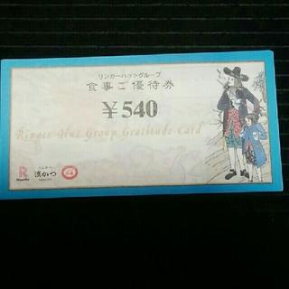 リンガーハット株主優待券¥5,400分(レストラン/食事券)