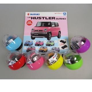 ハスラー  suzuki ミニカー 全6種セット ガチャ HUSTLER