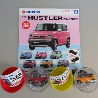 2種セット ハスラー  suzuki ミニカー  ガチャ HUSTLER