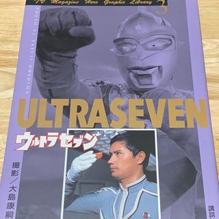 コウダンシャ(講談社)のウルトラセブン  テレビマガジン ヒーローグラフィックライブラリー3(アート/エンタメ)
