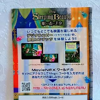ディズニー(Disney)のディズニー/眠れる森の美女  マジックコードのみ  MovieNEX(アニメ)