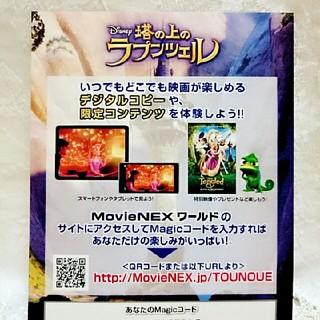 ディズニー(Disney)のディズニー/塔の上のラプンツェル  マジックコードのみ  MovieNEX(アニメ)