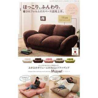 大人気 ふかふかカウチソファベッド 14段階リクライニング 日本製