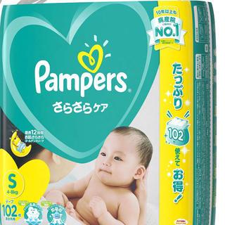 P&G - パンパース テープ s ウルトラジャンボ 2つセット