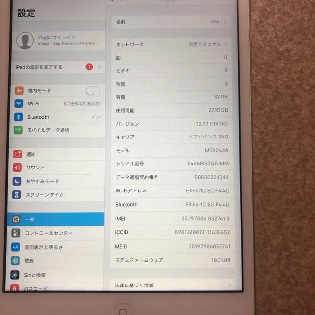 iPad(アイパッド)のiPad mini2 32GB Softbank スマホ/家電/カメラのPC/タブレット(タブレット)の商品写真