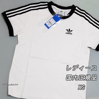 アディダス(adidas)のXS【新品/即日発送OK】adidas オリジナルス レディース Tシャツ3 白(Tシャツ(半袖/袖なし))