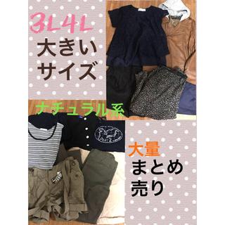 シマムラ(しまむら)の大きいサイズ3L4Lまとめ売り30点以上セットコーチ財布入(セット/コーデ)