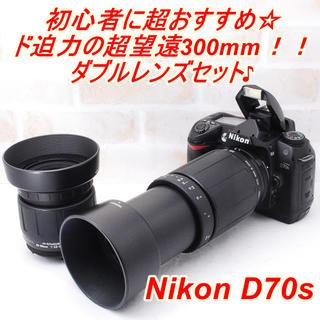 Nikon - ★ 初心者に超おすすめ!極上美品 Nikon D70s ダブルレンズキット ★