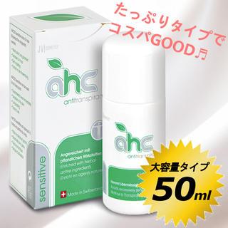 たっぷり高コスパ★ AHCセンシティブ   50ml