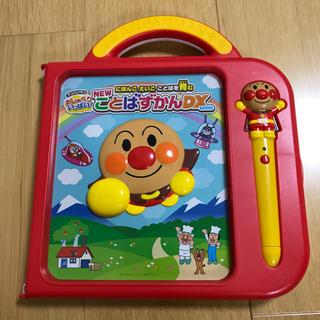アンパンマンことばずかんDX(知育玩具)