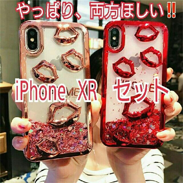 グッチ アイフォーンxr ケース 激安 / 新品 iPhone XR ケース くちびる キスミーの通販 by rainbow's shop|ラクマ