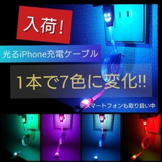 Apple - iPhone充電器 即購入大歓迎