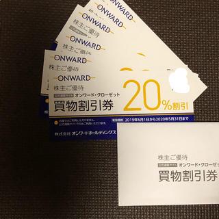 ニジュウサンク(23区)のオンワード 株主優待券(20%買物割引券)6枚セット(ショッピング)
