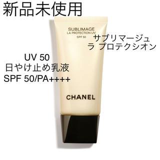 シャネル(CHANEL)のCHANEL サブリマージュ ラ プロテクシオン UV 50 日やけ止め乳液(乳液 / ミルク)