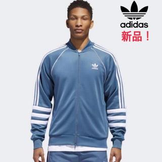 アディダス(adidas)の新品!adidas 希少カラー トラックジャケット(ジャージ)