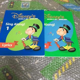 ディズニー(Disney)の DWE シングアロング1 2 ガイドブック リリックス ディズニー英語システム(知育玩具)