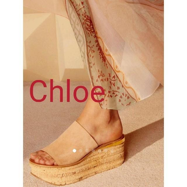Chloe(クロエ)のクロエ◇ウェッジサンダル ベージュ レディースの靴/シューズ(サンダル)の商品写真