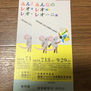 みんなのレオ・レオーニ展 東京