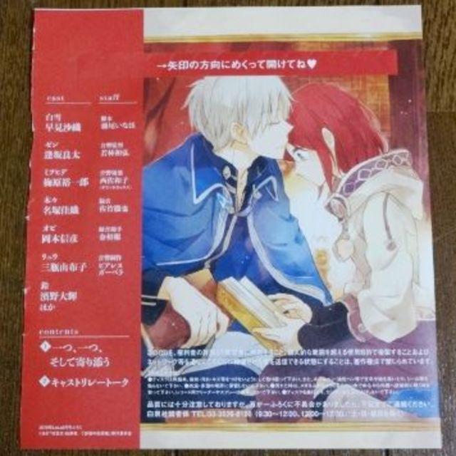 白泉社(ハクセンシャ)のあきづき空太「赤髪の白雪姫」ふろく ドラマCD エンタメ/ホビーの漫画(少女漫画)の商品写真