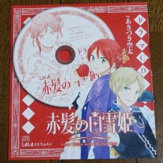 白泉社 - あきづき空太「赤髪の白雪姫」ふろく ドラマCD
