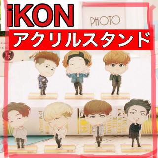 アイコン(iKON)の【新品未使用】iKON アクリルスタンド(K-POP/アジア)