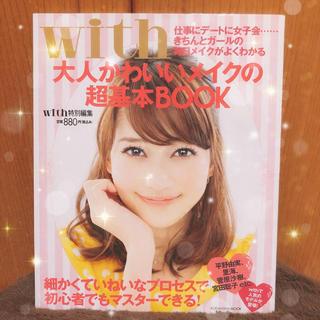 コウダンシャ(講談社)のwith メイクの超基本BOOK(その他)