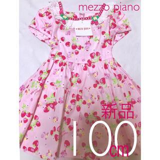 メゾピアノ(mezzo piano)のメゾピアノ ワンピース 100(ワンピース)