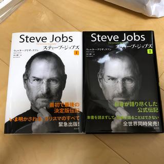 アップル(Apple)のSteave Jobs 1.2巻セット!(文学/小説)