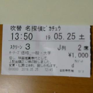 ポケモン(ポケモン)の名探偵ピカチュウ 映画半券 2枚セット(洋画)