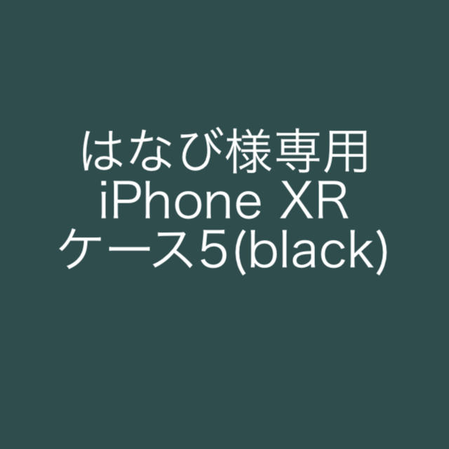 iphone 8 衝撃 ケース 、 はなび様専用 iPhone XR ケース5(black)の通販 by palo's shop|ラクマ