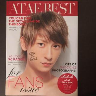 AAA - 與真司郎 写真集 ATAE BEST