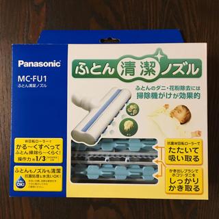 Panasonic - パナソニック ふとん 清潔 ノズル