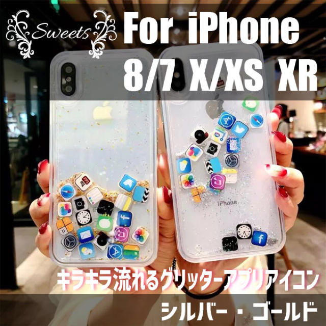 アプリアイコン グリッターiPhoneケースの通販 by  Sweets |ラクマ