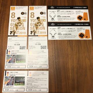 ヨミウリジャイアンツ(読売ジャイアンツ)の7月31日巨人対広島 チャンピオンシートペア(野球)