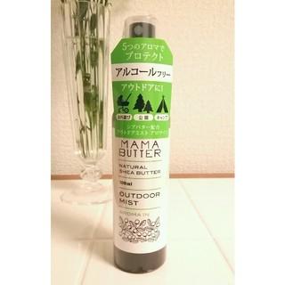 ママバター(MAMA BUTTER)のママバター アウトドアミスト(化粧水/ローション)