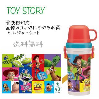 トイストーリー(トイ・ストーリー)の新品 ディズニー トイストーリー 直飲みコップ付きプラ水筒 レジャーシート 水筒(弁当用品)