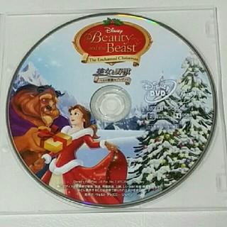 ディズニー(Disney)の新品未使用 美女と野獣 ベルの素敵なプレゼント DVD(キッズ/ファミリー)