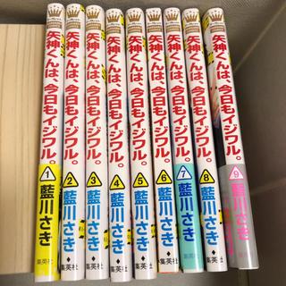 集英社 - 矢神くんは、今日もイジワル。1〜9