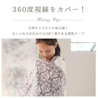 【便利】授乳ケープ