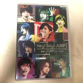 ヘイセイジャンプ(Hey! Say! JUMP)のHey!Say!JUMP ライブ 全国へJUMPツアー2013(アイドルグッズ)