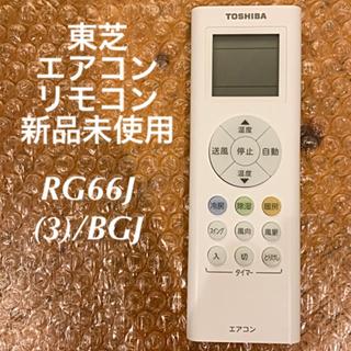 トウシバ(東芝)の東芝 エアコン リモコン 純正品 RG66J(3)/BGJ 新品未使用(エアコン)