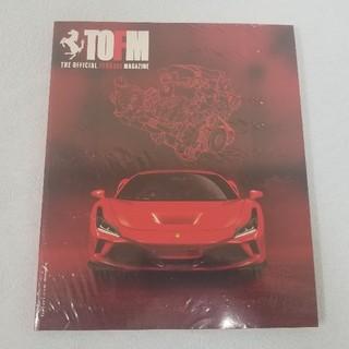 フェラーリ(Ferrari)のフェラーリ オフィシャル マガジン 【最新号】(その他)