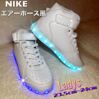 NIKE - NIKE エアーフォース ハイカット風 ★ 光る靴 ★ 光る シューズ ★