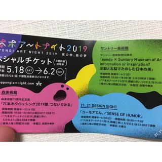 六本木 美術館3館  無料招待券 スペシャルチケット 1枚 東京シティビューも!
