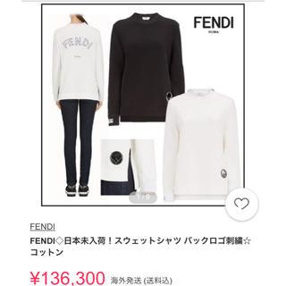 フェンディ(FENDI)のFENDI 新品未使用 トレーナー 定価13万6千(トレーナー/スウェット)