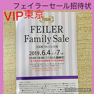 フェイラー(FEILER)のフェイラーファミリーセール 招待状❤初日からのVIP(ショッピング)