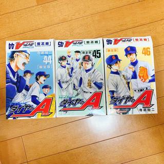 コウダンシャ(講談社)の【DVDのみ】!値下げ!ダイヤのA 限定版 3枚セット(アニメ)