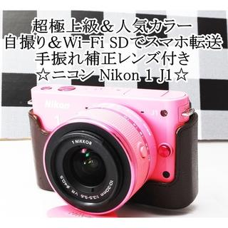 Nikon - ★超極上美品&自撮り&スマホ転送★ニコン Nikon 1 J1 レンズセット