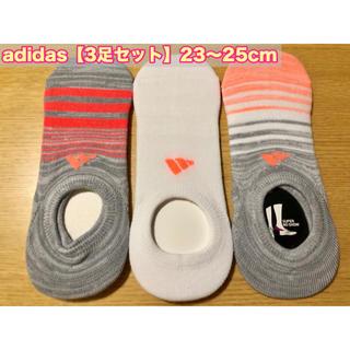adidas レディース用靴下【3足セット】23〜25cm ※残り①